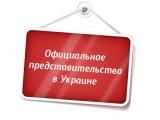 Официальное представительство в Украине